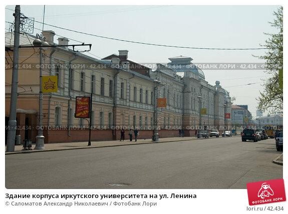 Здание корпуса иркутского университета на ул. Ленина, фото № 42434, снято 8 мая 2007 г. (c) Саломатов Александр Николаевич / Фотобанк Лори