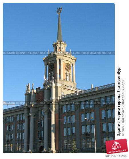 Купить «Здание мэрии города Екатеринбург», эксклюзивное фото № 14246, снято 23 ноября 2017 г. (c) Ivan I. Karpovich / Фотобанк Лори