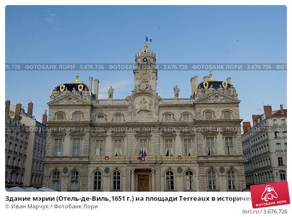 Купить «Здание мэрии (Отель-де-Виль,1651 г.) на площади Terreaux в историческом центре Лиона (объект ЮНЕСКО), Франция.», фото № 3676726, снято 10 июля 2012 г. (c) Иван Марчук / Фотобанк Лори
