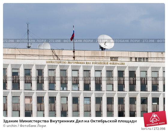 Купить «Здание Министерства Внутренних Дел на Октябрьской площади», фото № 272098, снято 1 мая 2008 г. (c) urchin / Фотобанк Лори