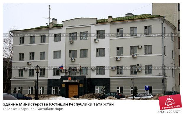 Здание Министерства Юстиции Республики Татарстан, фото № 222370, снято 29 февраля 2008 г. (c) Алексей Баринов / Фотобанк Лори