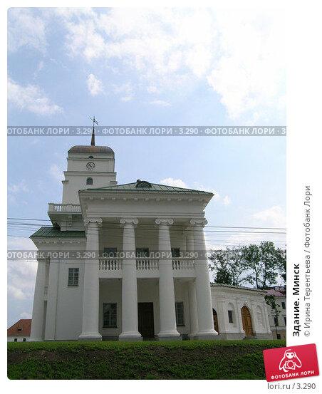 Здание. Минск, эксклюзивное фото № 3290, снято 4 июля 2004 г. (c) Ирина Терентьева / Фотобанк Лори