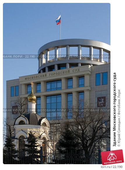 Здание Московского городского суда, фото № 22190, снято 8 марта 2007 г. (c) Юрий Синицын / Фотобанк Лори