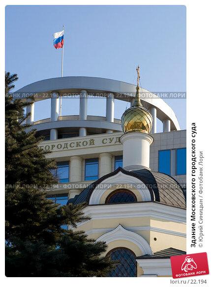 Здание Московского городского суда, фото № 22194, снято 8 марта 2007 г. (c) Юрий Синицын / Фотобанк Лори