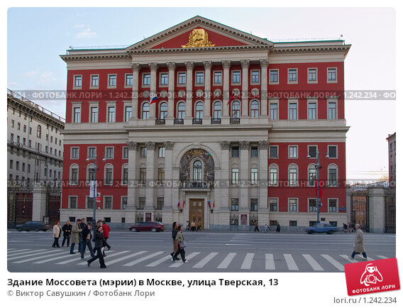 Купить «Здание Моссовета (мэрии) в Москве, улица Тверская, 13», фото № 1242234, снято 2 мая 2004 г. (c) Виктор Савушкин / Фотобанк Лори