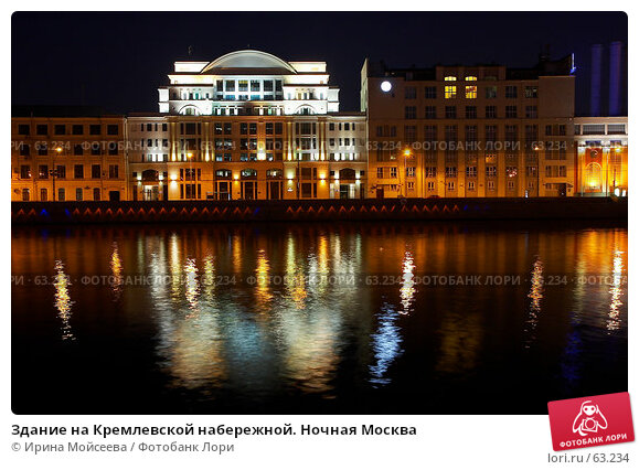 Здание на Кремлевской набережной. Ночная Москва, фото № 63234, снято 13 июля 2007 г. (c) Ирина Мойсеева / Фотобанк Лори