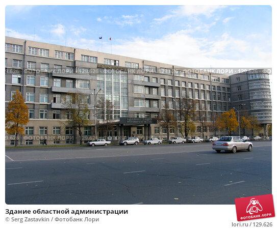Здание областной администрации, фото № 129626, снято 7 октября 2004 г. (c) Serg Zastavkin / Фотобанк Лори