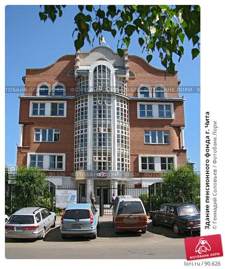 Здание пенсионного фонда г. Чита, фото № 90626, снято 11 июля 2007 г. (c) Геннадий Соловьев / Фотобанк Лори