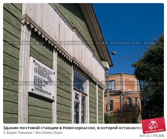 Здание почтовой станции в Новочеркасске, в которой останавливались Пушкин и Лермонтов, фото № 105806, снято 28 июля 2006 г. (c) Борис Панасюк / Фотобанк Лори