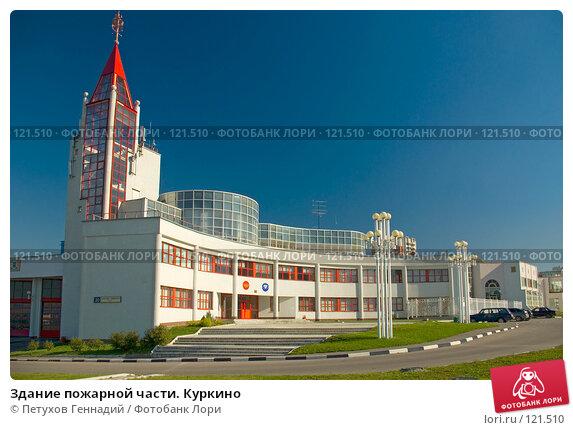 Здание пожарной части. Куркино, фото № 121510, снято 22 сентября 2007 г. (c) Петухов Геннадий / Фотобанк Лори