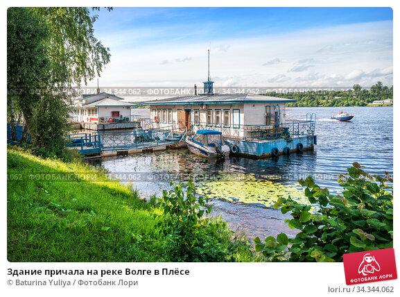 Здание причала на реке Волге в Плёсе. Стоковое фото, фотограф Baturina Yuliya / Фотобанк Лори