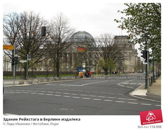 Здание Рейхстага в Берлине издалека, фото № 118898, снято 5 апреля 2007 г. (c) Лада Иванова / Фотобанк Лори