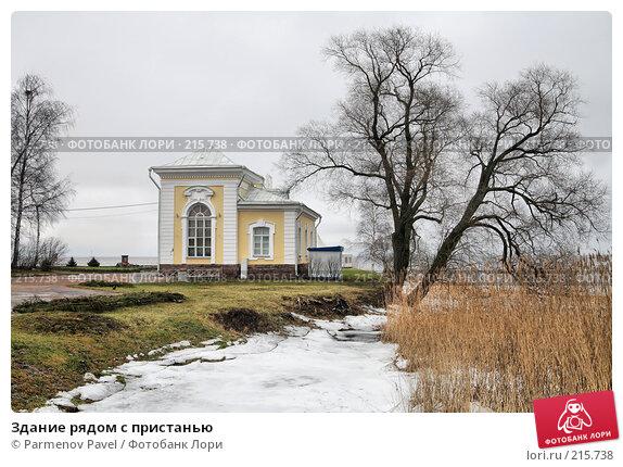 Здание рядом с пристанью, фото № 215738, снято 13 февраля 2008 г. (c) Parmenov Pavel / Фотобанк Лори