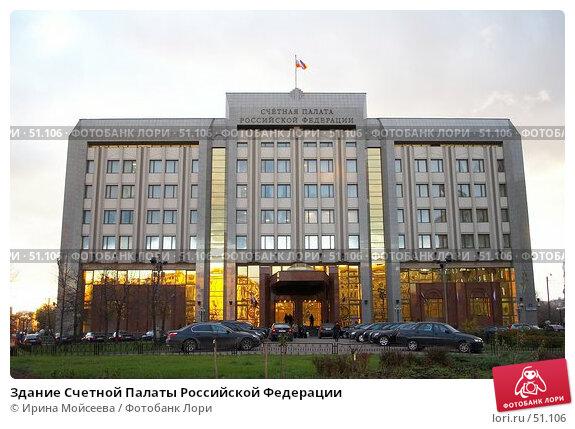 Здание Счетной Палаты Российской Федерации, эксклюзивное фото № 51106, снято 3 ноября 2006 г. (c) Ирина Мойсеева / Фотобанк Лори