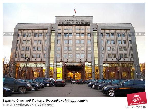 Здание Счетной Палаты Российской Федерации, эксклюзивное фото № 51110, снято 3 ноября 2006 г. (c) Ирина Мойсеева / Фотобанк Лори