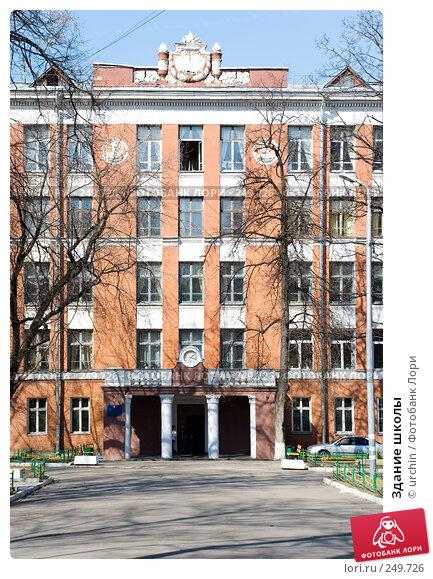 Здание школы, фото № 249726, снято 30 марта 2008 г. (c) urchin / Фотобанк Лори