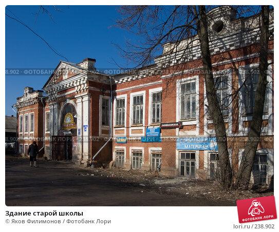 Здание старой школы, фото № 238902, снято 22 августа 2017 г. (c) Яков Филимонов / Фотобанк Лори