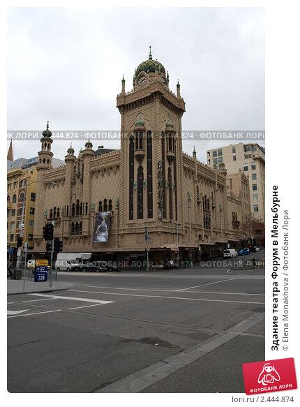Купить «Здание театра Форум в Мельбурне», фото № 2444874, снято 3 августа 2010 г. (c) Elena Monakhova / Фотобанк Лори