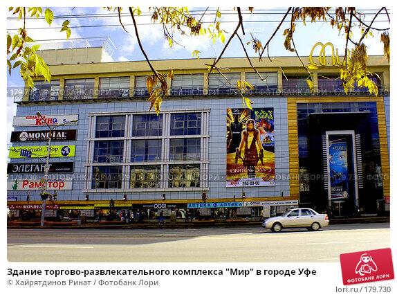 """Здание торгово-развлекательного комплекса """"Мир"""" в городе Уфе, фото № 179730, снято 10 октября 2007 г. (c) Хайрятдинов Ринат / Фотобанк Лори"""