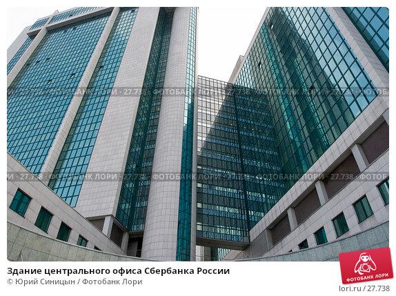 Здание центрального офиса Сбербанка России, фото № 27738, снято 14 марта 2007 г. (c) Юрий Синицын / Фотобанк Лори