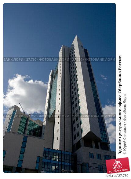 Здание центрального офиса Сбербанка России, фото № 27750, снято 25 марта 2007 г. (c) Юрий Синицын / Фотобанк Лори