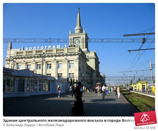 Здание центрального железнодорожного вокзала в городе Волгограде на фоне голубого неба, фото № 37518, снято 3 августа 2006 г. (c) Александр Паррус / Фотобанк Лори