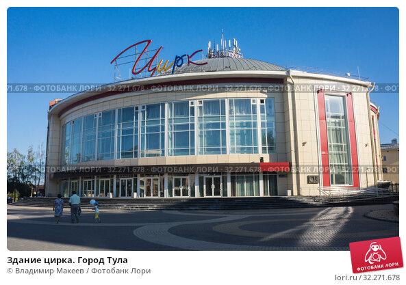 Купить «Здание цирка. Город Тула», фото № 32271678, снято 24 августа 2019 г. (c) Владимир Макеев / Фотобанк Лори