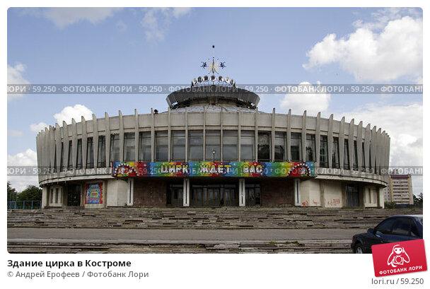 Здание цирка в Костроме, фото № 59250, снято 30 июня 2007 г. (c) Андрей Ерофеев / Фотобанк Лори