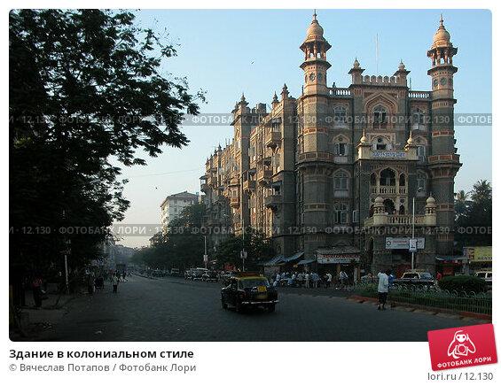 Здание в колониальном стиле, фото № 12130, снято 7 декабря 2004 г. (c) Вячеслав Потапов / Фотобанк Лори
