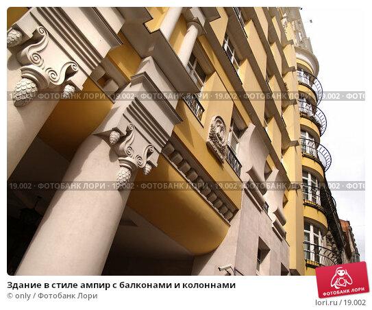 Купить «Здание в стиле ампир с балконами и колоннами», фото № 19002, снято 7 октября 2006 г. (c) only / Фотобанк Лори