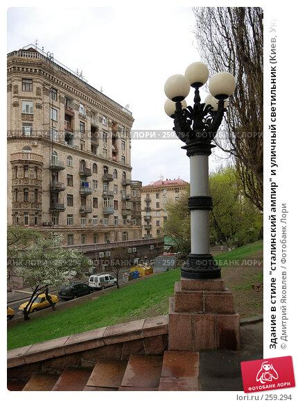 """Здание в стиле """"сталинский ампир"""" и уличный светильник (Киев, Украина), фото № 259294, снято 12 апреля 2008 г. (c) Дмитрий Яковлев / Фотобанк Лори"""