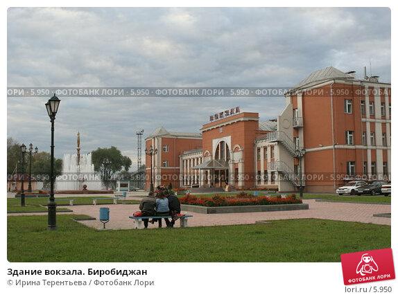 Здание вокзала. Биробиджан, эксклюзивное фото № 5950, снято 22 сентября 2005 г. (c) Ирина Терентьева / Фотобанк Лори
