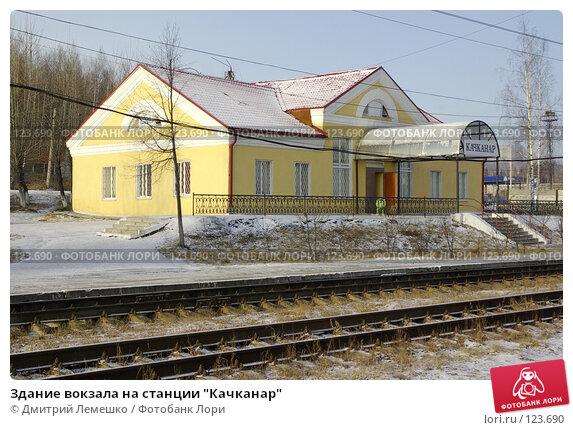 """Здание вокзала на станции """"Качканар"""", фото № 123690, снято 14 ноября 2007 г. (c) Дмитрий Лемешко / Фотобанк Лори"""