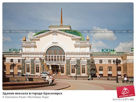 Купить «Здание вокзала в городе Красноярск», фото № 2671486, снято 29 июня 2011 г. (c) Parmenov Pavel / Фотобанк Лори