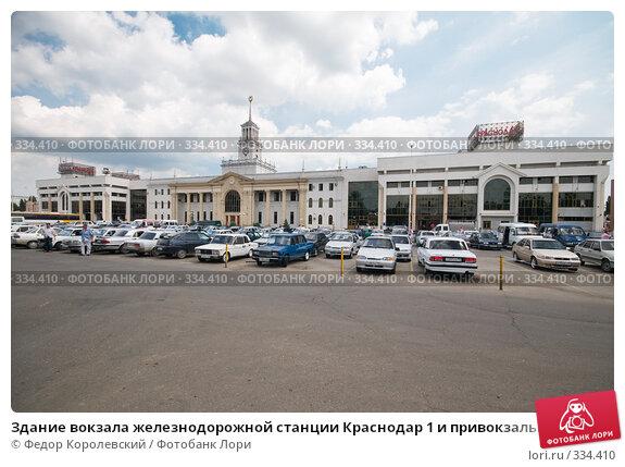 Купить «Здание вокзала железнодорожной станции Краснодар 1 и привокзальная площадь», фото № 334410, снято 25 июня 2008 г. (c) Федор Королевский / Фотобанк Лори