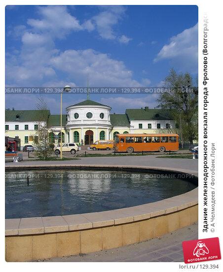 Здание железнодорожного вокзала города Фролово (Волгоградская область), фото № 129394, снято 23 октября 2016 г. (c) A Челмодеев / Фотобанк Лори