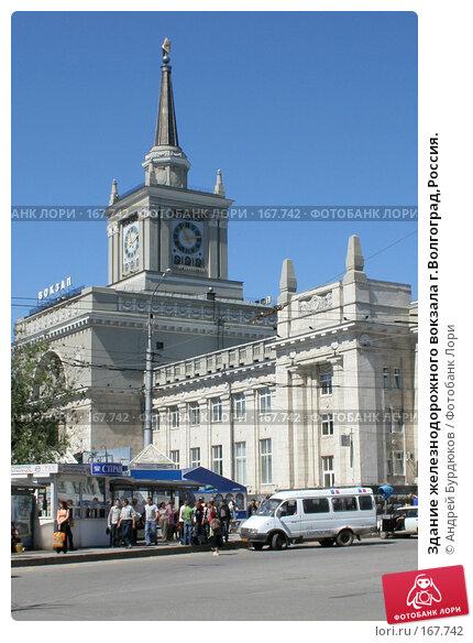 Здание железнодорожного вокзала г.Волгоград,Россия., фото № 167742, снято 18 мая 2007 г. (c) Андрей Бурдюков / Фотобанк Лори