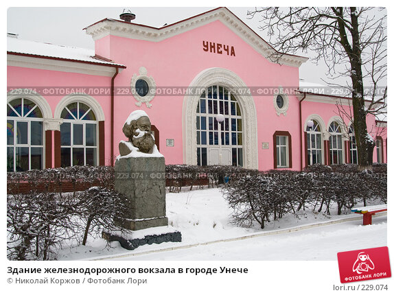 Здание железнодорожного вокзала в городе Унеча, фото № 229074, снято 13 февраля 2008 г. (c) Николай Коржов / Фотобанк Лори