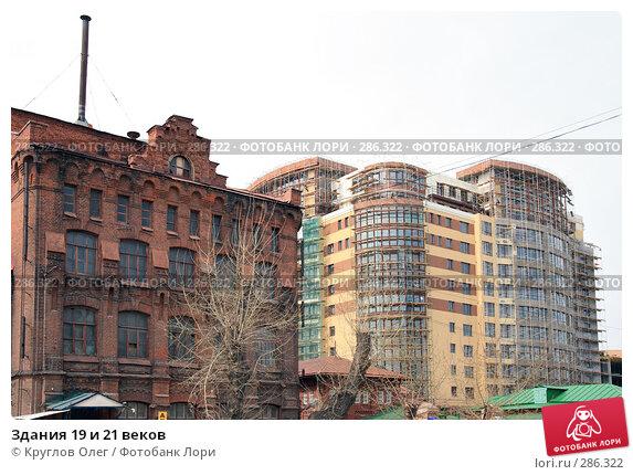 Здания 19 и 21 веков, фото № 286322, снято 7 мая 2008 г. (c) Круглов Олег / Фотобанк Лори