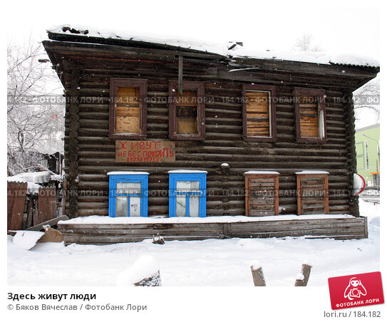 Здесь живут люди, фото № 184182, снято 6 января 2008 г. (c) Бяков Вячеслав / Фотобанк Лори