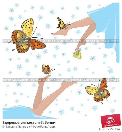 Купить «Здоровье, легкость и бабочки», иллюстрация № 258274 (c) Татьяна Петрова / Фотобанк Лори