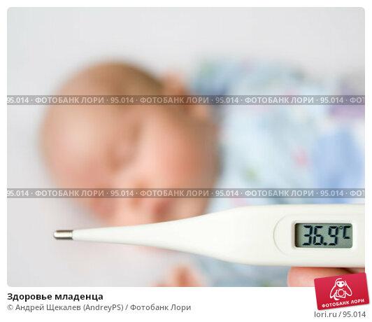 Здоровье младенца, фото № 95014, снято 3 сентября 2006 г. (c) Андрей Щекалев (AndreyPS) / Фотобанк Лори