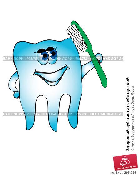 Здоровый зуб чистит себя щеткой, иллюстрация № 295786 (c) Анна Боровикова / Фотобанк Лори