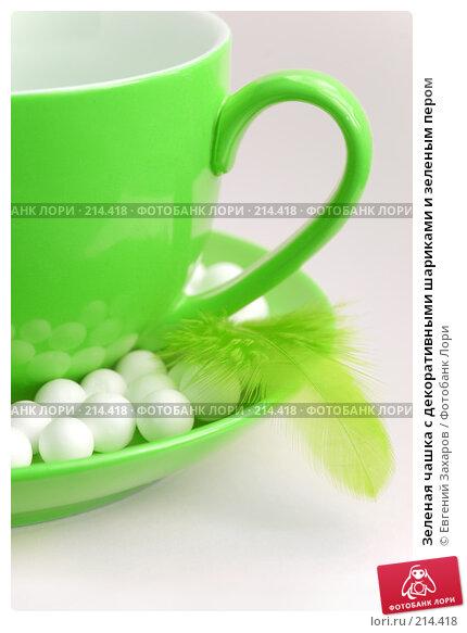 Зеленая чашка с декоративными шариками и зеленым пером, фото № 214418, снято 1 марта 2008 г. (c) Евгений Захаров / Фотобанк Лори