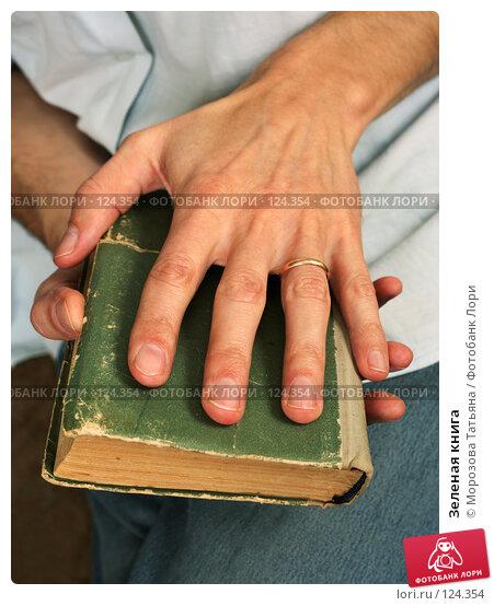 Зеленая книга, фото № 124354, снято 20 ноября 2007 г. (c) Морозова Татьяна / Фотобанк Лори