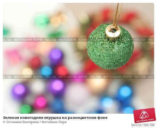 Купить «Зеленая новогодняя игрушка на разноцветном фоне», фото № 103726, снято 23 марта 2018 г. (c) Останина Екатерина / Фотобанк Лори