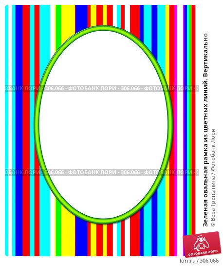 Зеленая овальная рамка из цветных линий. Вертикально, иллюстрация № 306066 (c) Вера Тропынина / Фотобанк Лори