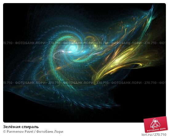 Зелёная спираль, иллюстрация № 270710 (c) Parmenov Pavel / Фотобанк Лори