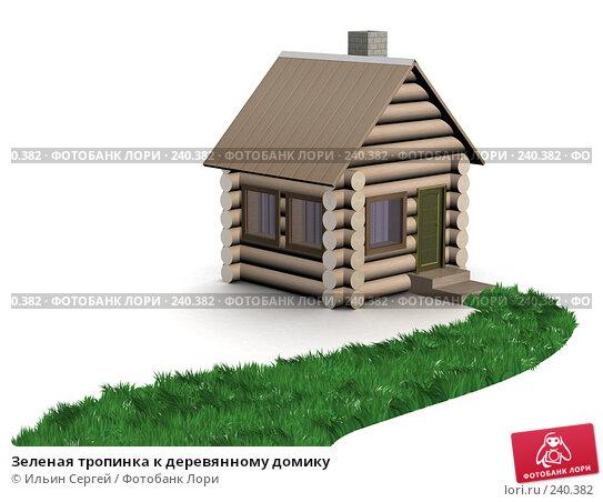 Купить «Зеленая тропинка к деревянному домику», иллюстрация № 240382 (c) Ильин Сергей / Фотобанк Лори