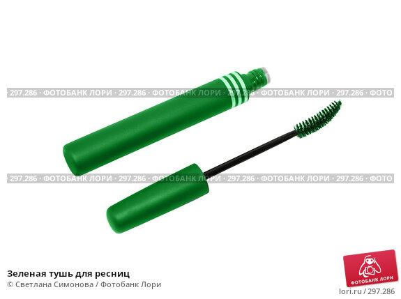 Купить «Зеленая тушь для ресниц», фото № 297286, снято 24 мая 2008 г. (c) Светлана Симонова / Фотобанк Лори